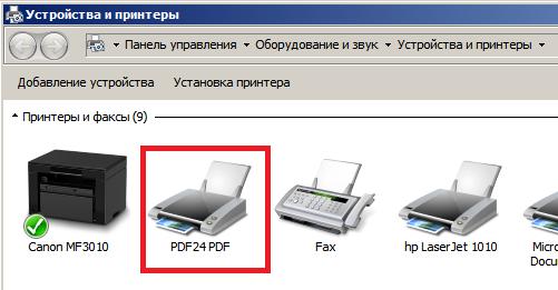 Виртуальный принтер doPDF