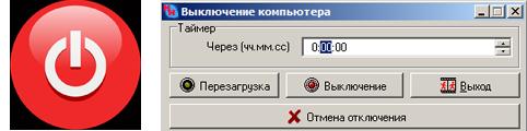 Автоматическое выключение компьютера