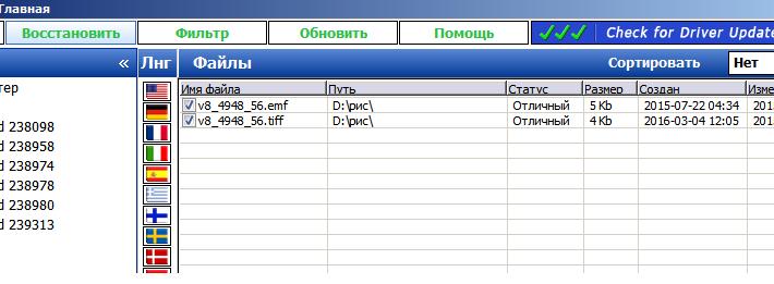 Восстановление удаленных файлов. Программа Undelete plus portable.