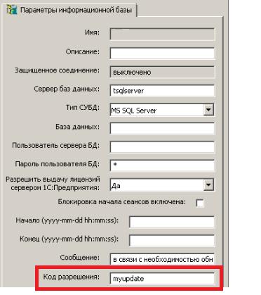 Параметры информационной базы