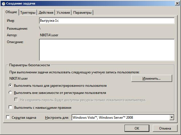 Планировщик задач Windows. Создание задачи