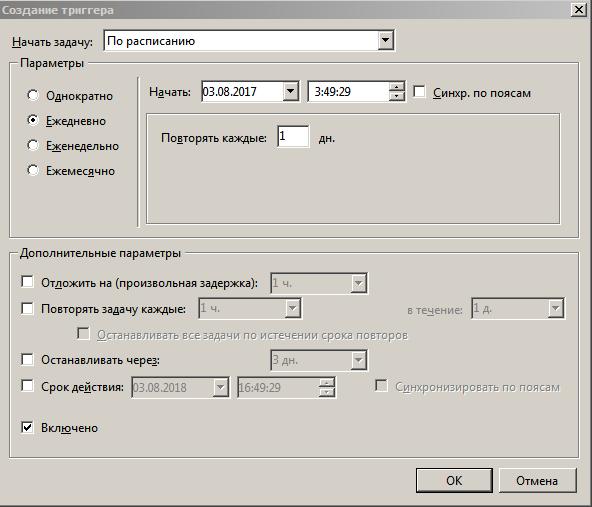 Создание триггера с расписанием . Планировщик задач Windows