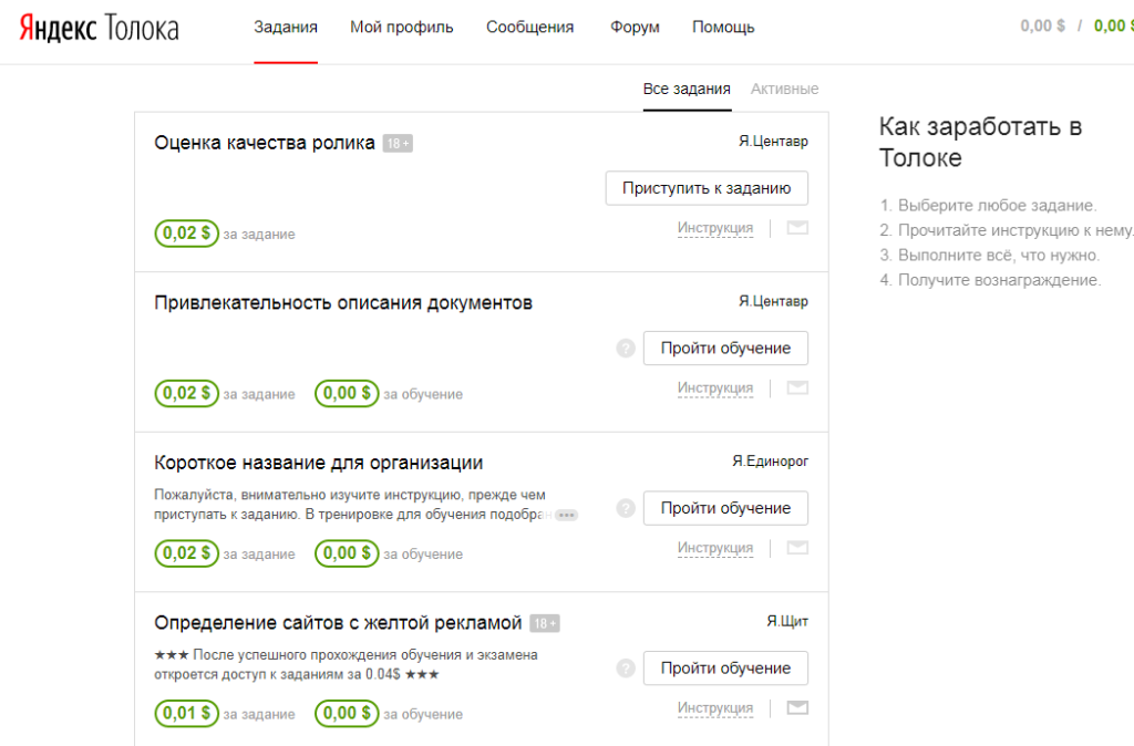 Задания в Яндекс Толока