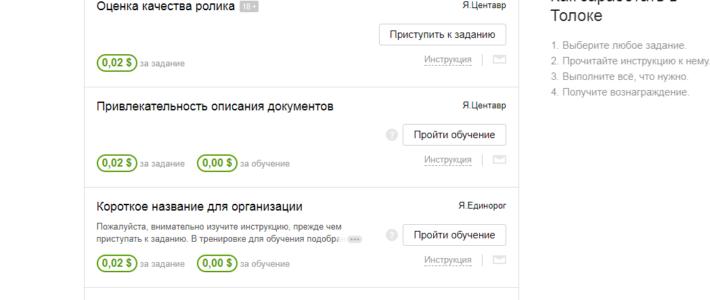 Заработок через Яндекс.Толока