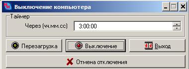 Настройка автоматического выключения компьютера