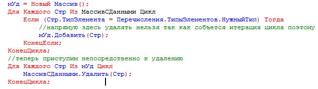 Удаление выбранных записей из массива 1с