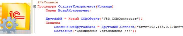 Соединение с другой информационной базой 1с