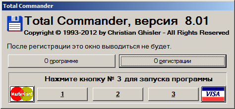 Total Commander запуск