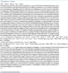 Битый файл WebPageMaker