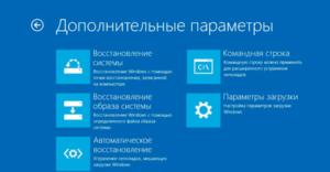 Дополнительные параметры при восстановлении Windows 8