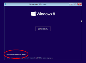 Экран установки Windows 8