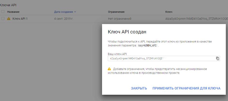Ключ API Google MAps