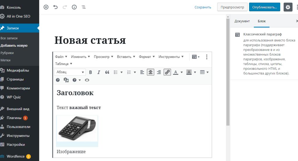 Встроенный визуальный редактор WordPress