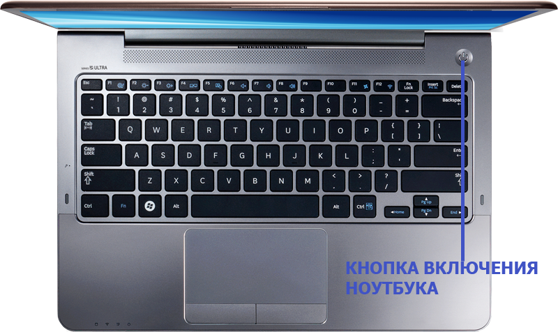 Кнопка включения на ноутбуке