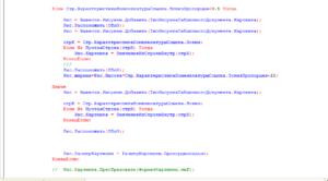 отформатированный код 1с