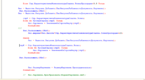 1с код до форматирования