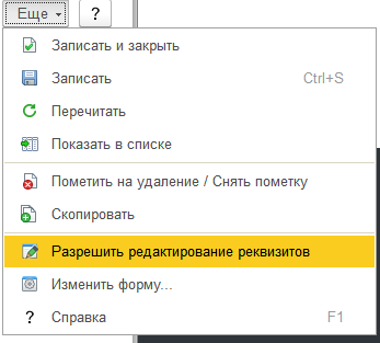 Разрешить редактирование реквизитов