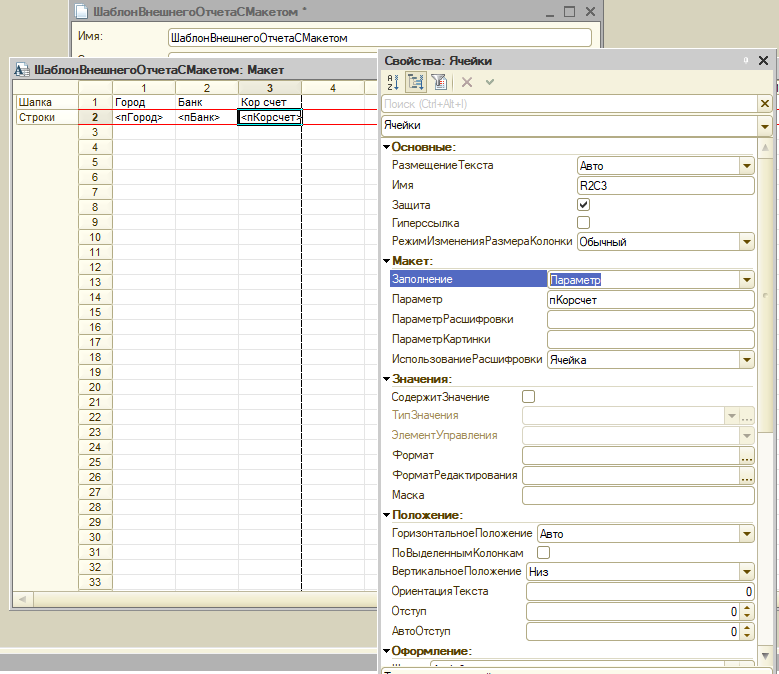 назначить заполнение макета - параметр