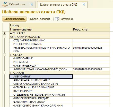 Отчет СКД на управляемых формах