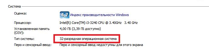 Как узнать разрядность установленной операционной системы Windows?