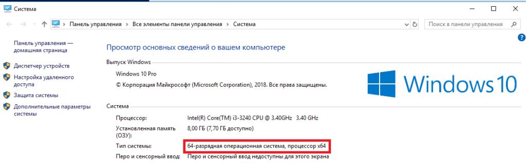 Разрядность ОС в Windows 10