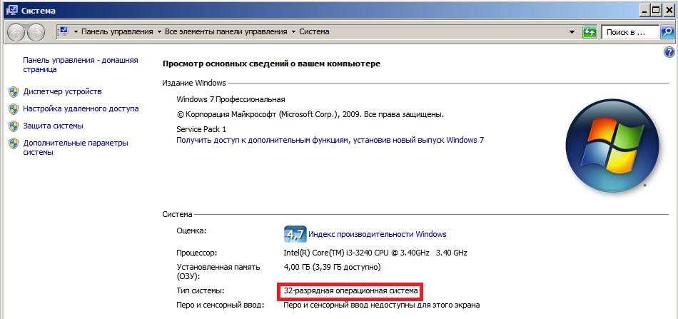 Разрядность ОС для Windows 7
