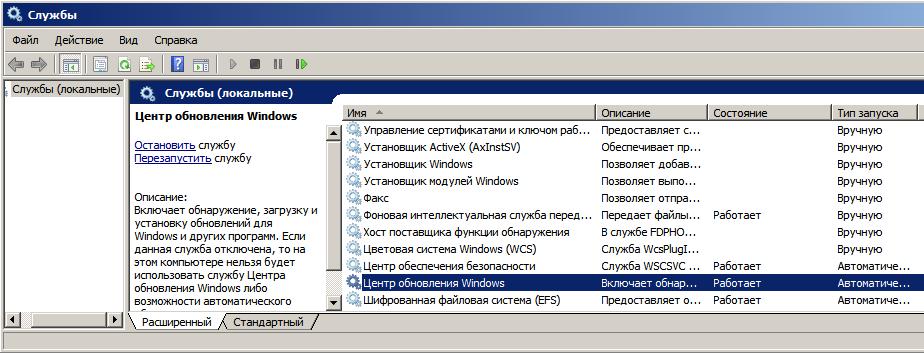 Служба Центр обновления Windows запущена