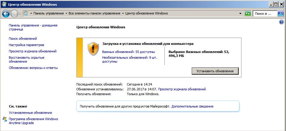 Загрузка и установка обновлений Windows 7