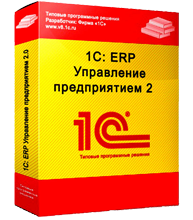 1с ERP