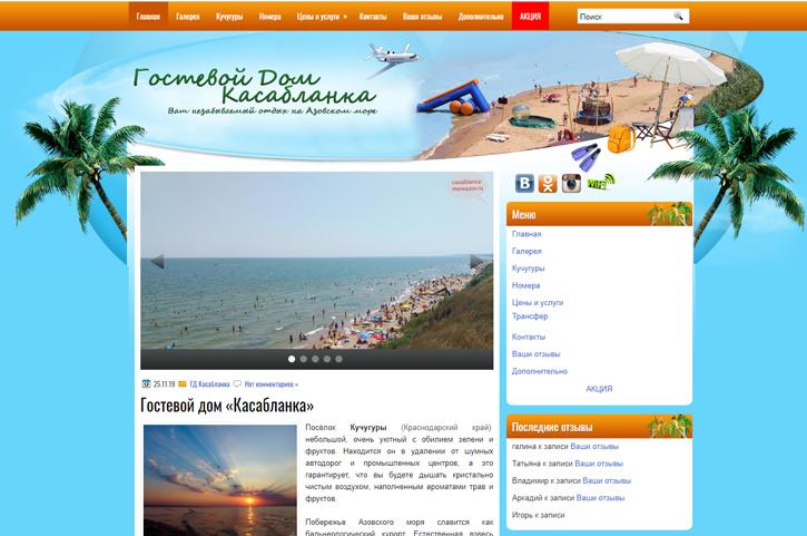 Первоначальный вид сайта