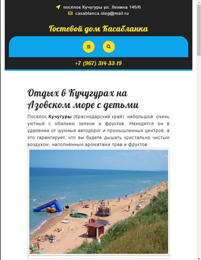 Сайт на мобильном устройстве