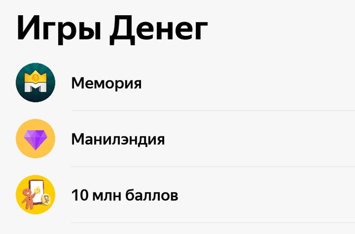 Игры Яндекс Денег. Мемория.Манилэндия