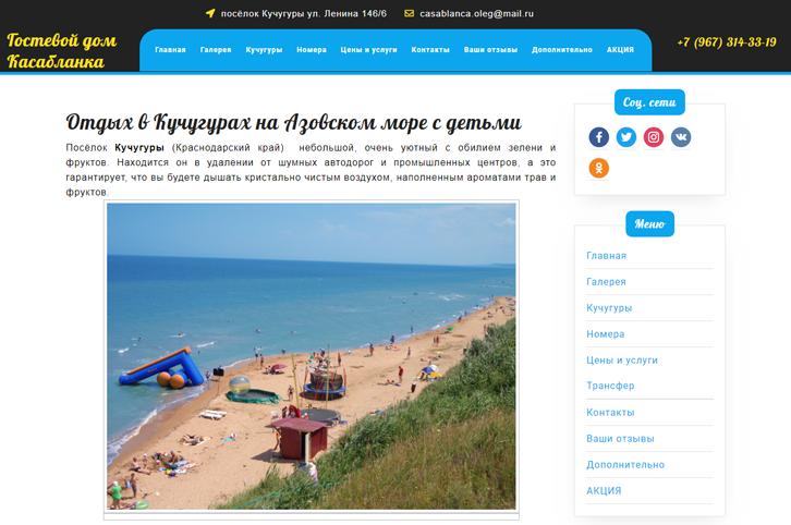 Сайт на десктопе
