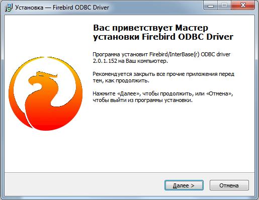 Установка драйвера ODBC для Firebird