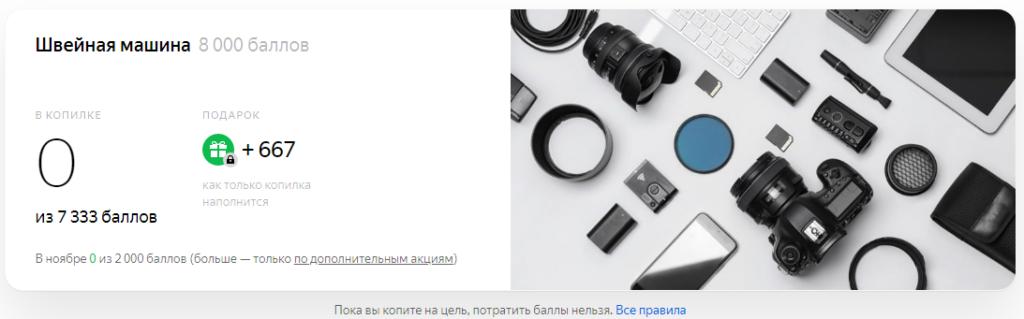 Накопить на цель в Яндекс Деньгах